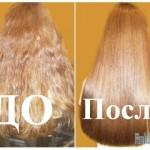 Биоламинировани До и После
