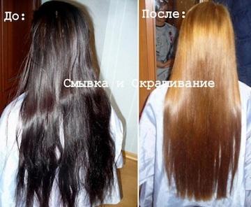 фото волос после смывки черного цвета