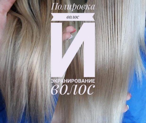 Полировка или экранирование волос
