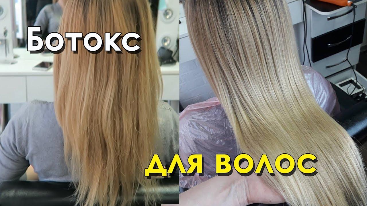 Ботокс для волос — зачем нужна процедура и для каких волос предназначена, фото ДО и ПОСЛЕ