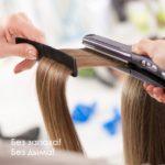 Био протеиновое выпрямление волос