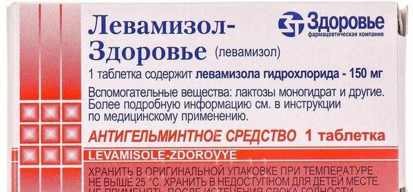 Левамизол