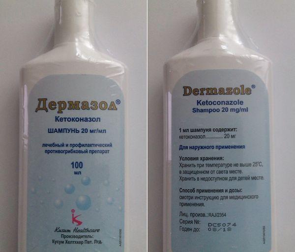 Дермазол