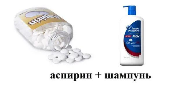 аспирин и шампунь