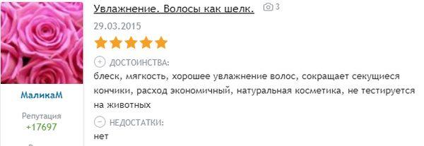 Бальзам-кондиционер для волос Олеся Мустаева с маслом брокколи - отзыв